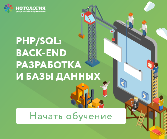 PHP/SQL: back-end разработка и базы данных